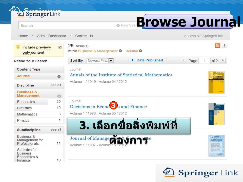 3. เลือกชื่อสิ่งพิมพ์ที่ ต้องการ 3 Browse Journal