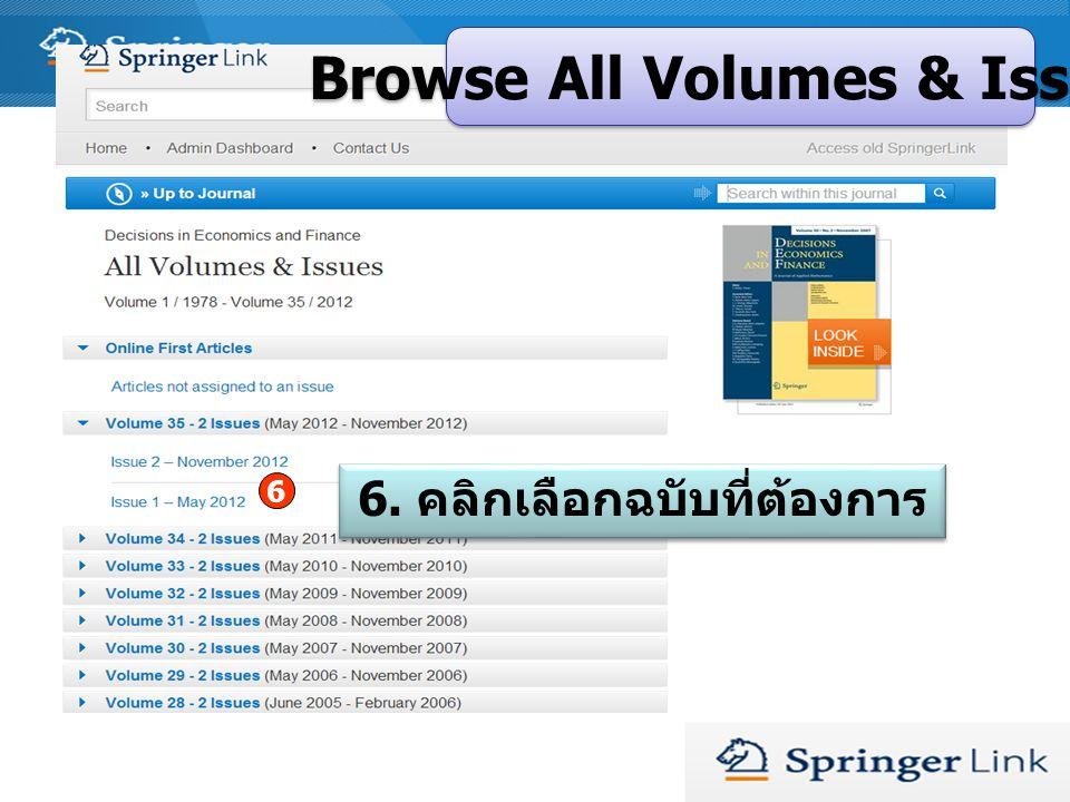 6. คลิกเลือกฉบับที่ต้องการ Browse All Volumes & Issues 6