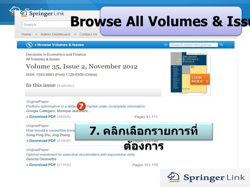 7. คลิกเลือกรายการที่ ต้องการ 7 Browse All Volumes & Issues