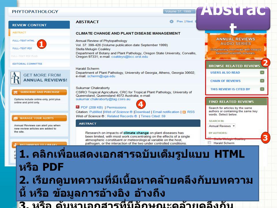 Abstrac t 1. คลิกเพื่อแสดงเอกสารฉบับเต็มรูปแบบ HTML หรือ PDF 2. เรียกดูบทความที่มีเนื้อหาคล้ายคลึงกับบทความ นี้ หรือ ข้อมูลการอ้างอิง อ้างถึง 3. หรือ