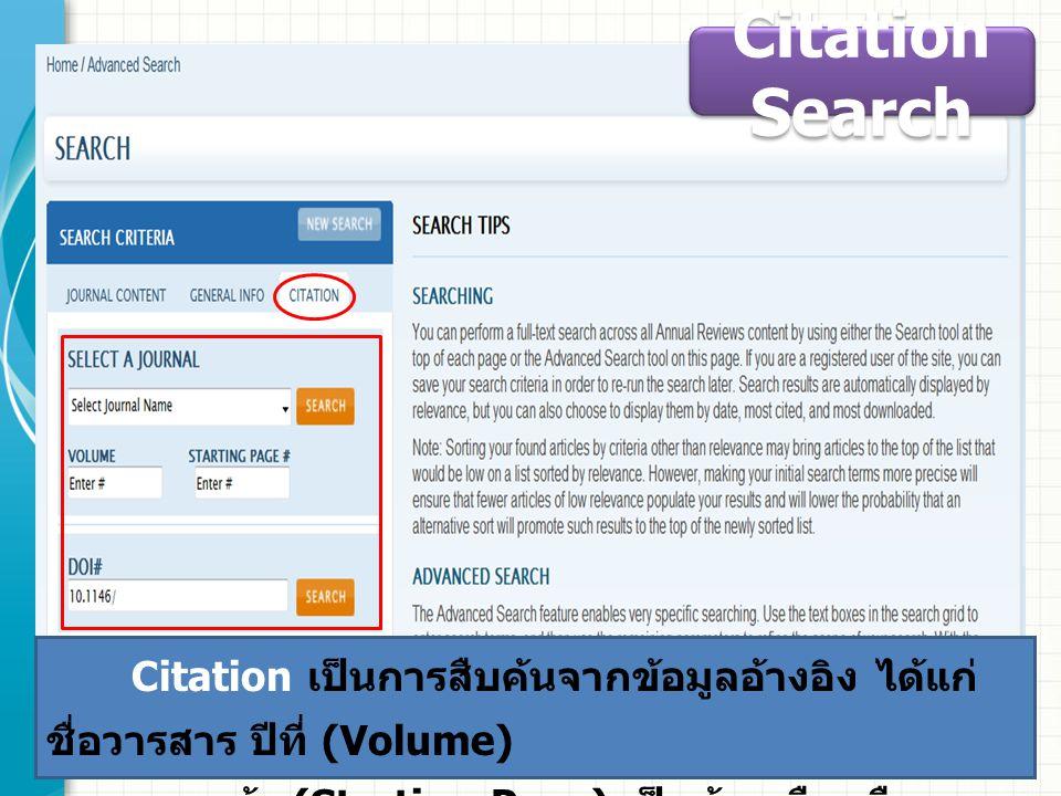 Citation Search Citation เป็นการสืบค้นจากข้อมูลอ้างอิง ได้แก่ ชื่อวารสาร ปีที่ (Volume) และ เลขหน้า (Starting Page) เป็นต้น หรือ เลือก สืบค้นจากหมายเล