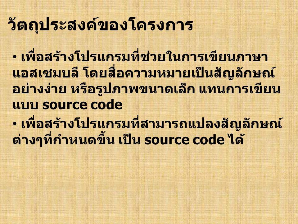 วัตถุประสงค์ของโครงการ เพื่อสร้างโปรแกรมที่ช่วยในการเขียนภาษา แอสเซมบลี โดยสื่อความหมายเป็นสัญลักษณ์ อย่างง่าย หรือรูปภาพขนาดเล็ก แทนการเขียน แบบ source code เพื่อสร้างโปรแกรมที่สามารถแปลงสัญลักษณ์ ต่างๆที่กำหนดขึ้น เป็น source code ได้