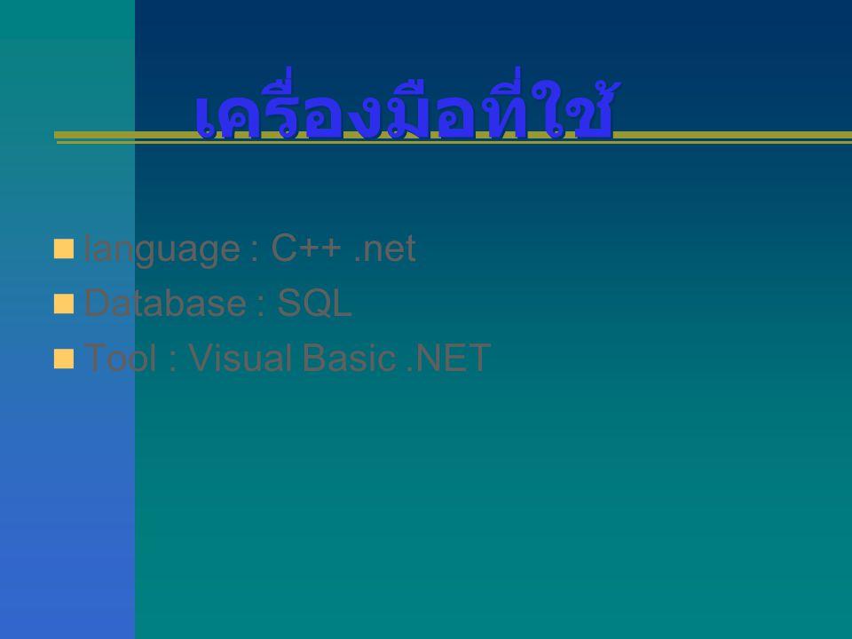 เครื่องมือที่ใช้ language : C++.net Database : SQL Tool : Visual Basic.NET