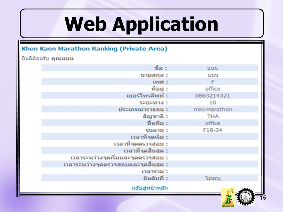 Web Application 15