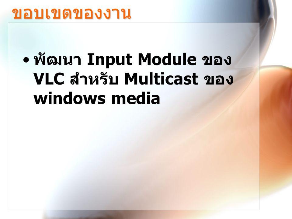 ขอบเขตของงาน พัฒนา Input Module ของ VLC สำหรับ Multicast ของ windows media