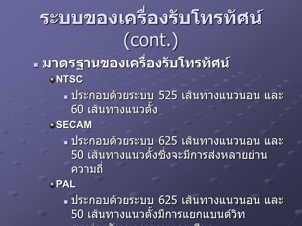 ระบบของเครื่องรับโทรทัศน์ (cont.) มาตรฐานของเครื่องรับโทรทัศน์ มาตรฐานของเครื่องรับโทรทัศน์NTSC ประกอบด้วยระบบ 525 เส้นทางแนวนอน และ 60 เส้นทางแนวตั้ง