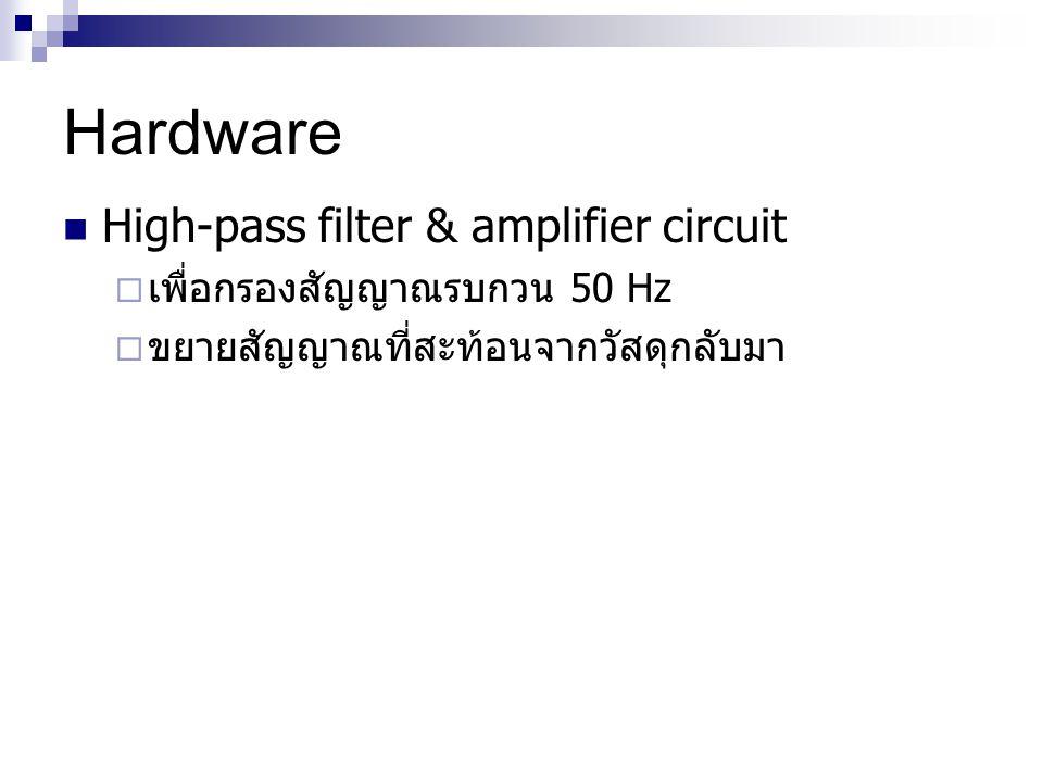 Hardware High-pass filter & amplifier circuit  เพื่อกรองสัญญาณรบกวน 50 Hz  ขยายสัญญาณที่สะท้อนจากวัสดุกลับมา