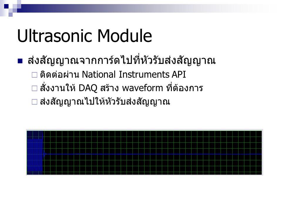 Ultrasonic Module ส่งสัญญาณจากการ์ดไปที่หัวรับส่งสัญญาณ  ติดต่อผ่าน National Instruments API  สั่งงานให้ DAQ สร้าง waveform ที่ต้องการ  ส่งสัญญาณไป