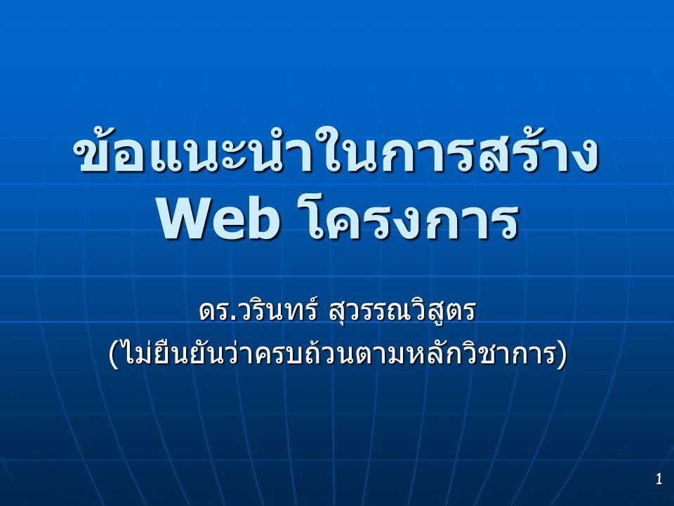 1 ข้อแนะนำในการสร้าง Web โครงการ ดร. วรินทร์ สุวรรณวิสูตร ( ไม่ยืนยันว่าครบถ้วนตามหลักวิชาการ )