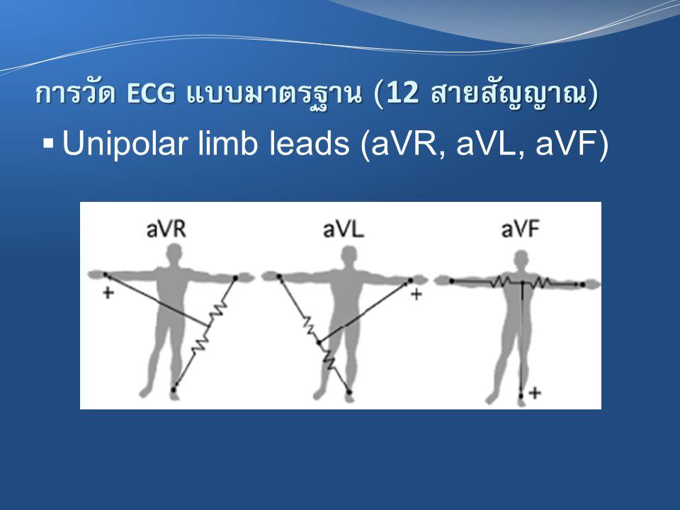 การวัด ECG แบบมาตรฐาน ( 12 สายสัญญาณ )  Unipolar limb leads (aVR, aVL, aVF)