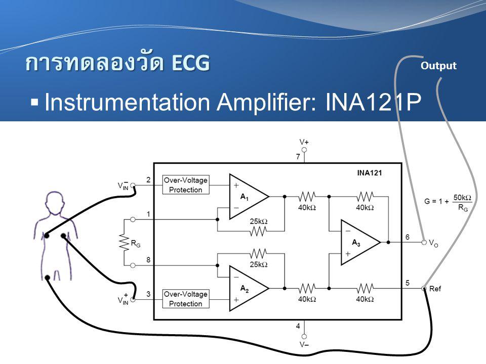 การทดลองวัด ECG  Instrumentation Amplifier: INA121P Output