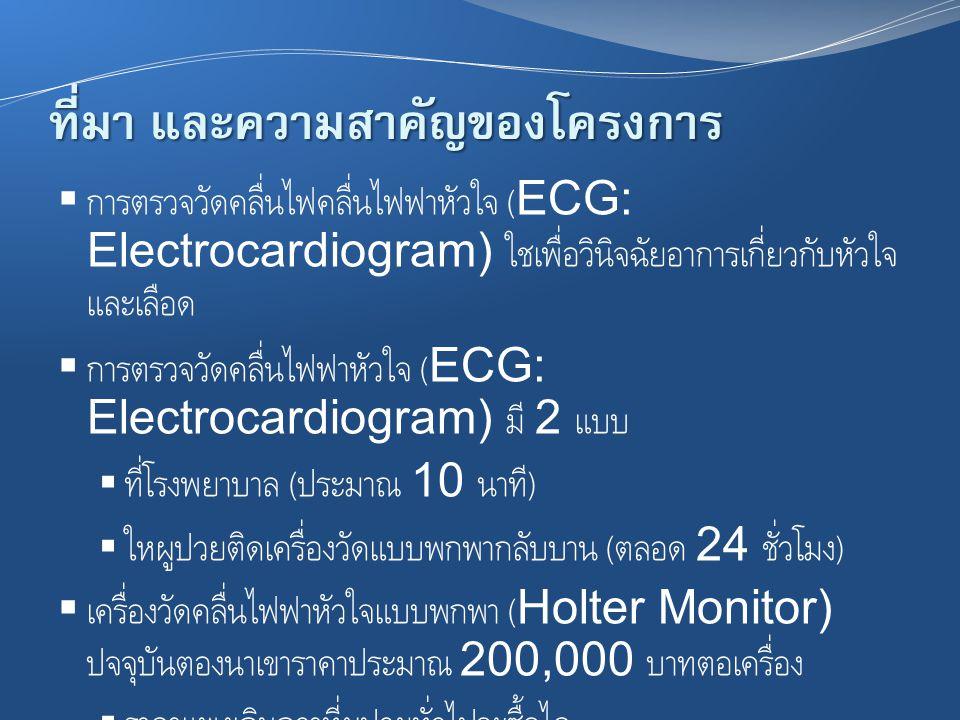 ที่มา และความสำคัญของโครงการ  การตรวจวัดคลื่นไฟคลื่นไฟฟ้าหัวใจ (ECG: Electrocardiogram) ใช้เพื่อวินิจฉัยอาการเกี่ยวกับหัวใจ และเลือด  การตรวจวัดคลื่