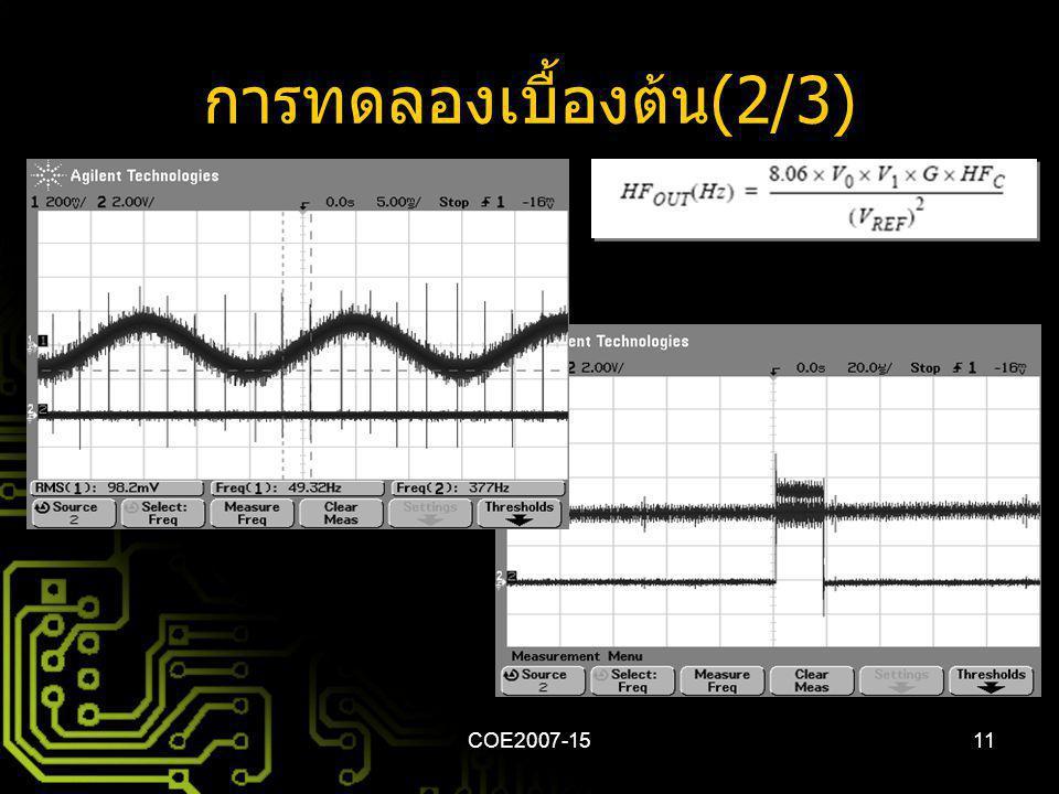 COE2007-1511 การทดลองเบื้องต้น (2/3)