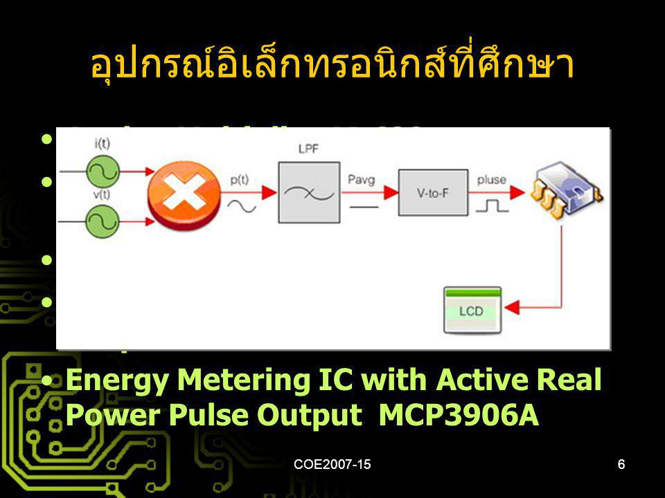 COE2007-156 อุปกรณ์อิเล็กทรอนิกส์ที่ศึกษา Analog Multiplier AD633 Mixed Signal Microcontroller MSP430F169 MCS-51 (AT89C52) Energy Metering IC with Pulse Output ADE7755 Energy Metering IC with Active Real Power Pulse Output MCP3906A