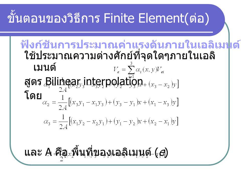 ขั้นตอนของวิธีการ Finite Element( ต่อ )