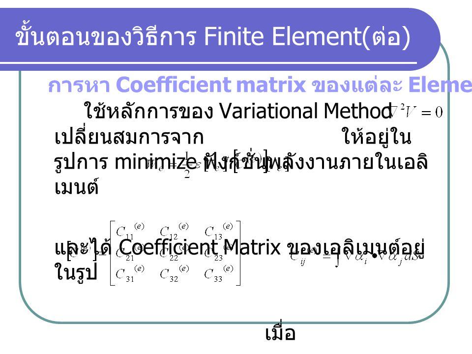 ขั้นตอนของวิธีการ Finite Element( ต่อ ) ระบบ index ของลำดับโหนดจะมี 2 ระบบ 1. ระบบ index สำหรับเอลิเมนต์ย่อยแต่ละเอลิ เมนต์ (local index) (index มีจำน