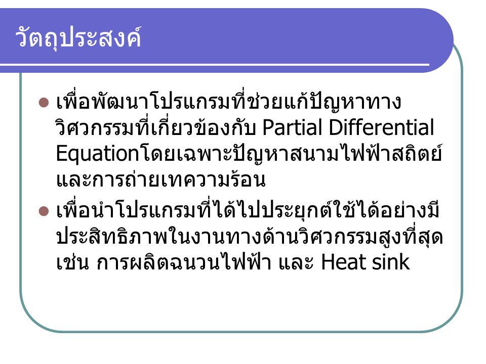 ขั้นตอนของวิธีการ Finite Element( ต่อ ) ใช้หลักการของ Variational Method เปลี่ยนสมการจาก ให้อยู่ใน รูปการ minimize ฟังก์ชั่นพลังงานภายในเอลิ เมนต์ และได้ Coefficient Matrix ของเอลิเมนต์อยู่ ในรูป เมื่อ การหา Coefficient matrix ของแต่ละ Element