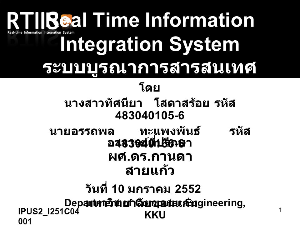 Department of Computer Engineering, KKU 1 Real Time Information Integration System ระบบบูรณาการสารสนเทศ แบบเวลาจริง โดย นางสาวทัศนียา โสดาสร้อย รหัส 4