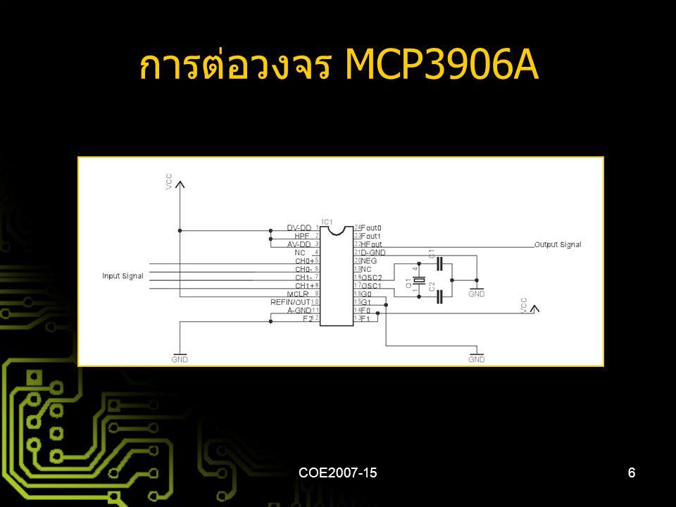COE2007-156 การต่อวงจร MCP3906A