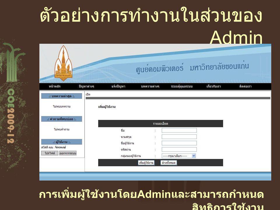 ตัวอย่างการทำงานในส่วนของ Admin การเพิ่มผู้ใช้งานโดย Admin และสามารถกำหนด สิทธิการใช้งาน