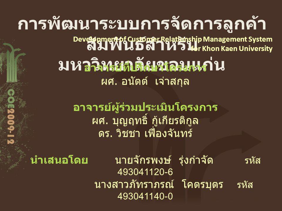 การพัฒนาระบบการจัดการลูกค้า สัมพันธ์สำหรับ มหาวิทยาลัยขอนแก่น Development of Customer Relationship Management System for Khon Kaen University อาจารย์ท