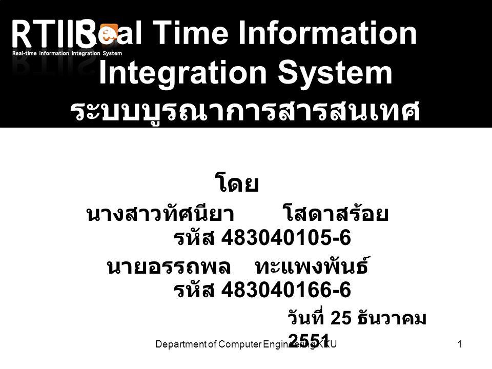 Department of Computer Engineering KKU1 Real Time Information Integration System ระบบบูรณาการสารสนเทศ แบบเวลาจริง โดย นางสาวทัศนียา โสดาสร้อย รหัส 483