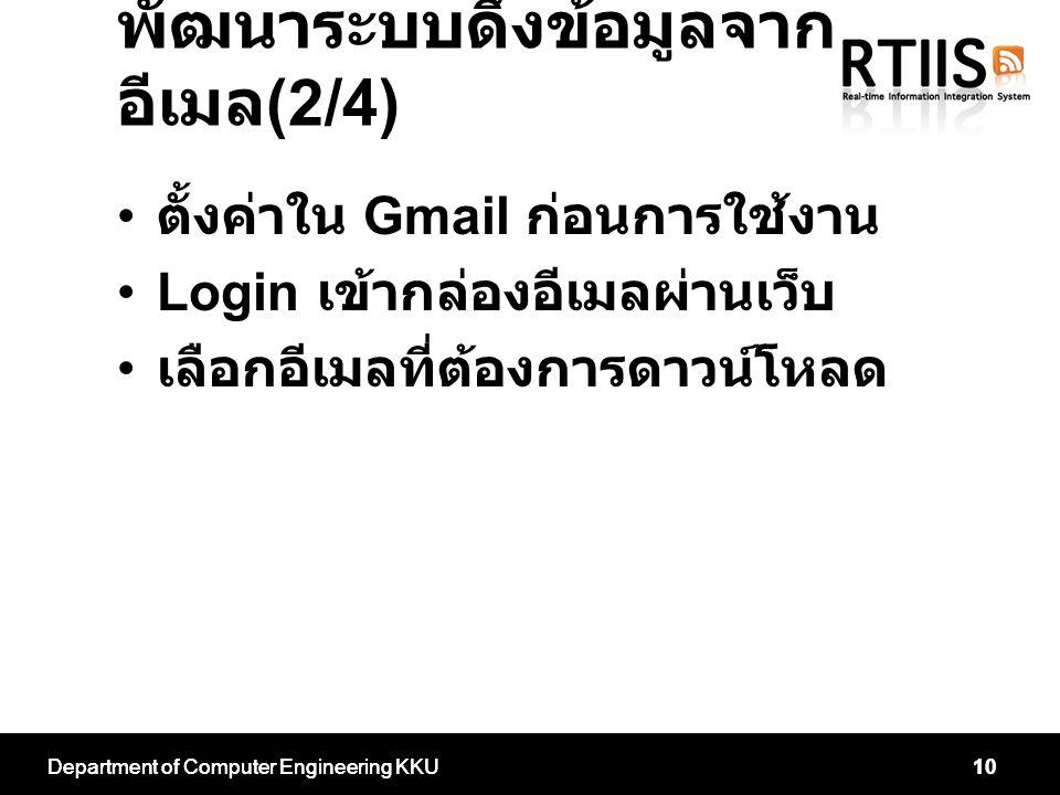 Department of Computer Engineering KKU10Department of Computer Engineering KKU10 พัฒนาระบบดึงข้อมูลจาก อีเมล (2/4) ตั้งค่าใน Gmail ก่อนการใช้งาน Login