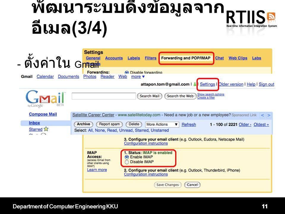 Department of Computer Engineering KKU11Department of Computer Engineering KKU11 พัฒนาระบบดึงข้อมูลจาก อีเมล (3/4) - ตั้งค่าใน Gmail
