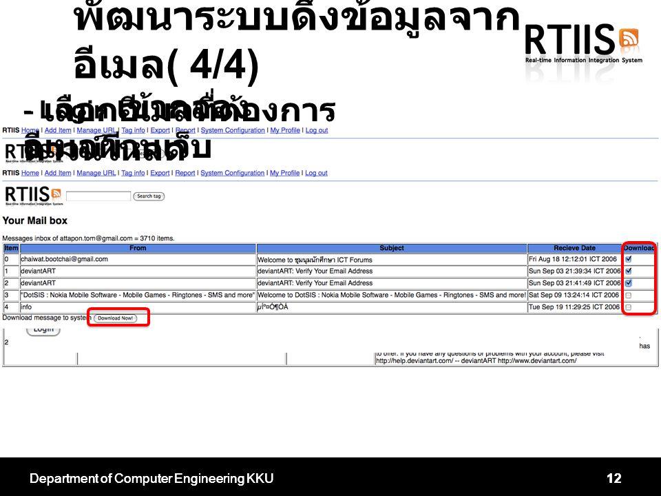 Department of Computer Engineering KKU12Department of Computer Engineering KKU12 พัฒนาระบบดึงข้อมูลจาก อีเมล ( 4/4) - Login เข้ากล่อง อีเมลผ่านเว็บ -