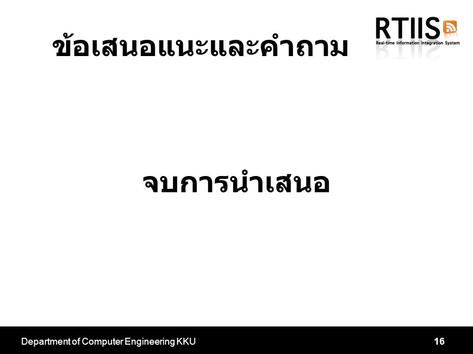 Department of Computer Engineering KKU16 ข้อเสนอแนะและคำถาม จบการนำเสนอ