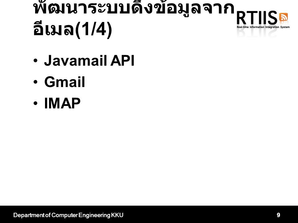 Department of Computer Engineering KKU9 9 พัฒนาระบบดึงข้อมูลจาก อีเมล (1/4) Javamail API Gmail IMAP
