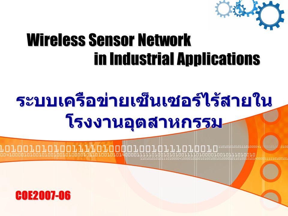 Wireless Sensor Network in Industrial Applications ระบบเครือข่ายเซ็นเซอร์ไร้สายใน โรงงานอุตสาหกรรม COE2007-06
