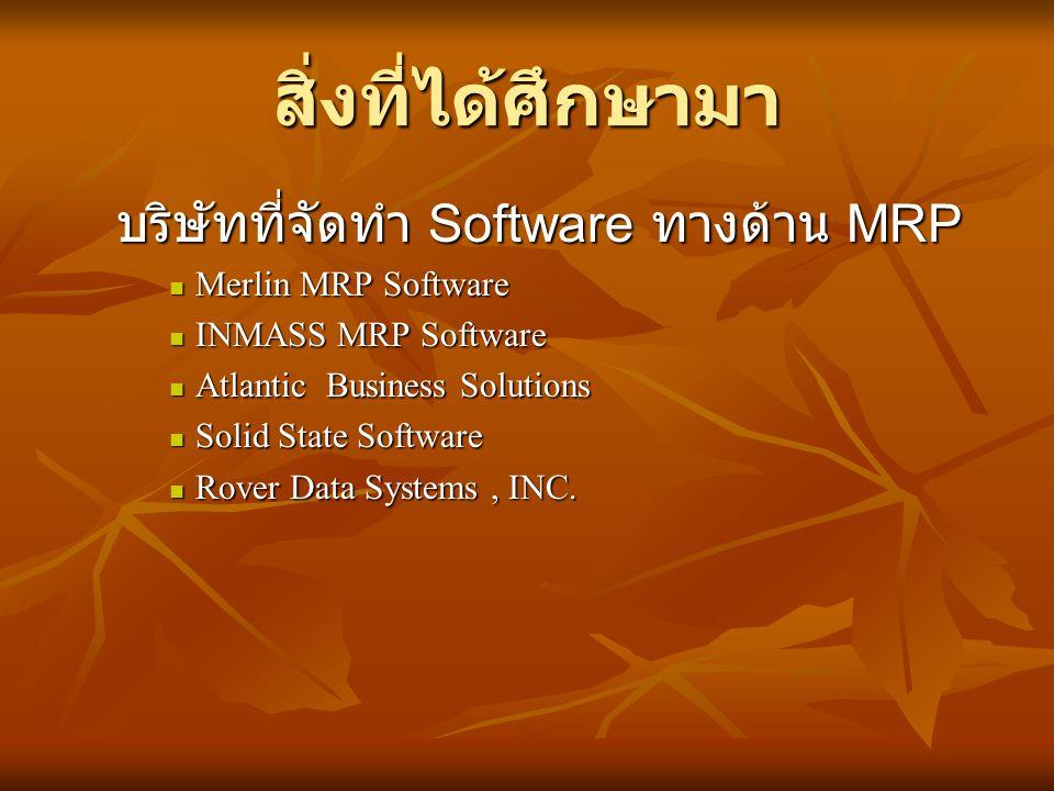 สิ่งที่ได้ศึกษามา บริษัทที่จัดทำ Software ทางด้าน MRP Merlin MRP Software Merlin MRP Software INMASS MRP Software INMASS MRP Software Atlantic Busines