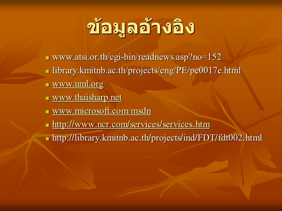 ข้อมูลอ้างอิง www.atsi.or.th/cgi-bin/readnews.asp?no=152 www.atsi.or.th/cgi-bin/readnews.asp?no=152 library.kmitnb.ac.th/projects/eng/PE/pe0017e.html