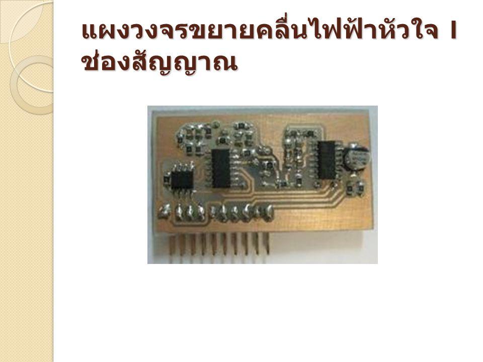 บอร์ดไมโครคอนโทรลเลอร์ที่ ใช้ในโครงการ