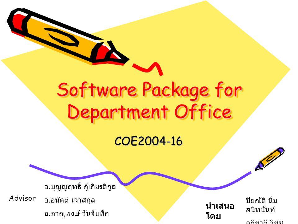 สิ่งที่นำเสนอ วัตถุประสงค์ของโครงการ แผนการดำเนินโครงการโดยรวม การดำเนินงานของโครงการ แผนการดำเนินงานต่อไป แสดงและสาธิตการใช้โปรแกรม COE2004-16:Software Package for Department Office