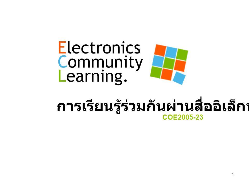 1 การเรียนรู้ร่วมกันผ่านสื่ออิเล็กทรอนิกส์ COE2005-23