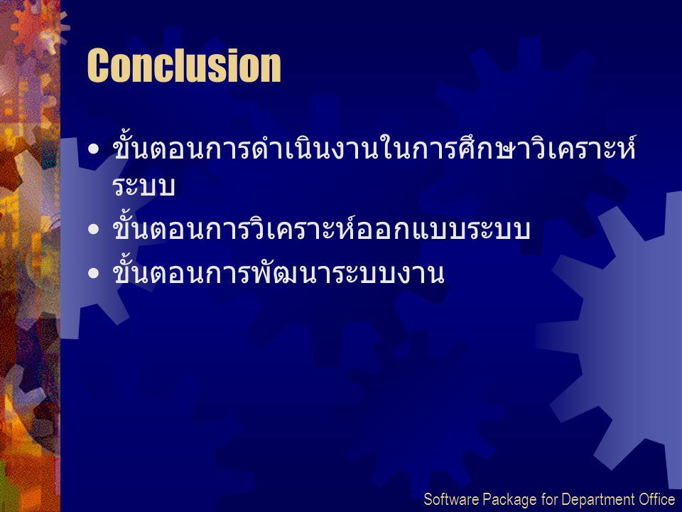 Conclusion ขั้นตอนการดำเนินงานในการศึกษาวิเคราะห์ ระบบ ขั้นตอนการวิเคราะห์ออกแบบระบบ ขั้นตอนการพัฒนาระบบงาน Software Package for Department Office