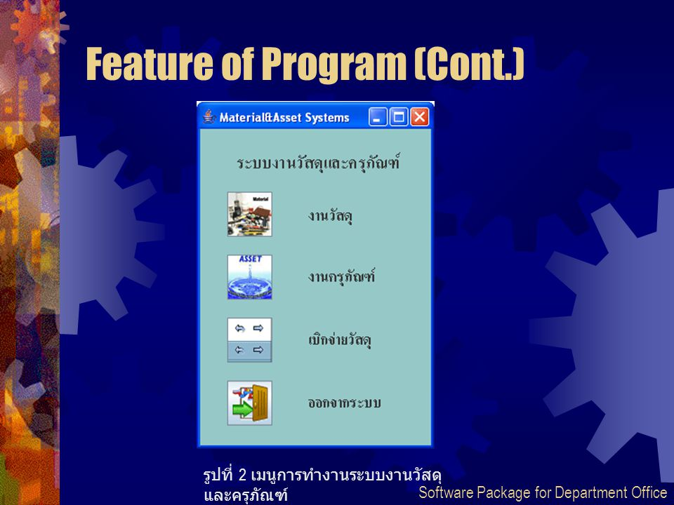 Feature of Program (Cont.) รูปที่ 2 เมนูการทำงานระบบงานวัสดุ และครุภัณฑ์ Software Package for Department Office
