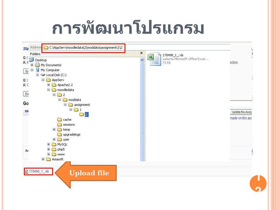 การพัฒนาโปรแกรม 12 Upload file