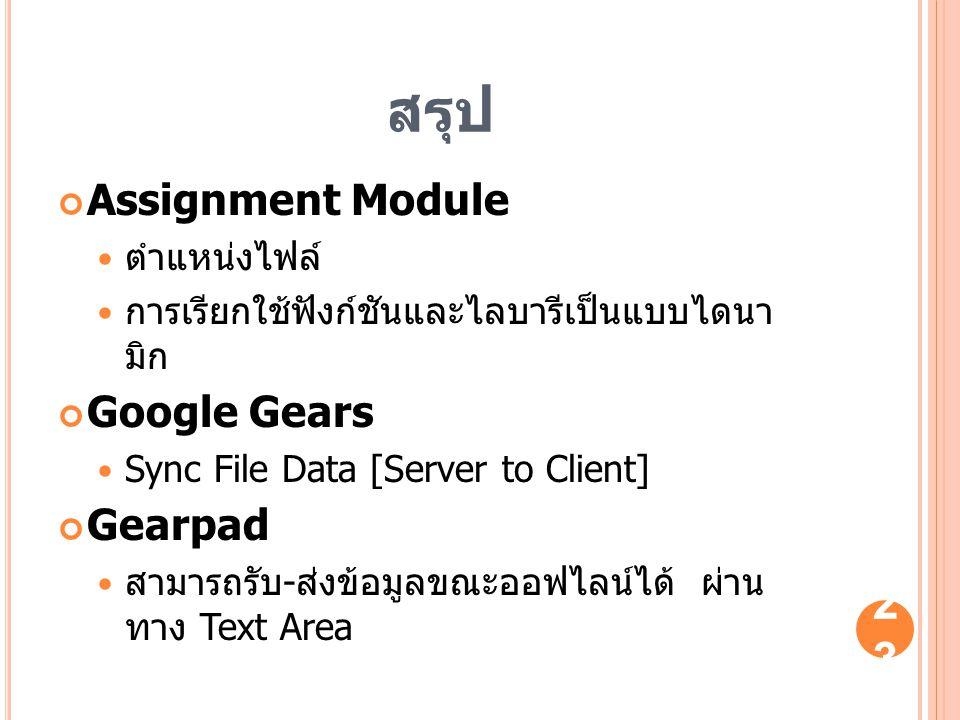 สรุป Assignment Module ตำแหน่งไฟล์ การเรียกใช้ฟังก์ชันและไลบารีเป็นแบบไดนา มิก Google Gears Sync File Data [Server to Client] Gearpad สามารถรับ - ส่งข้อมูลขณะออฟไลน์ได้ ผ่าน ทาง Text Area 23
