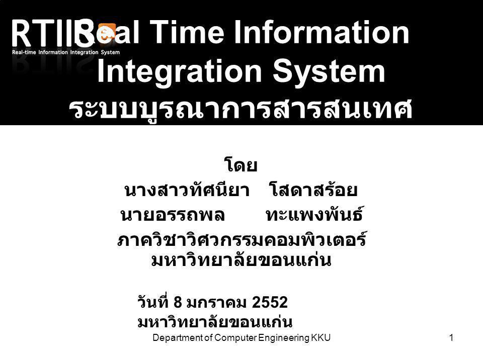 Department of Computer Engineering KKU1 Real Time Information Integration System ระบบบูรณาการสารสนเทศ แบบเวลาจริง โดย นางสาวทัศนียา โสดาสร้อย นายอรรถพ