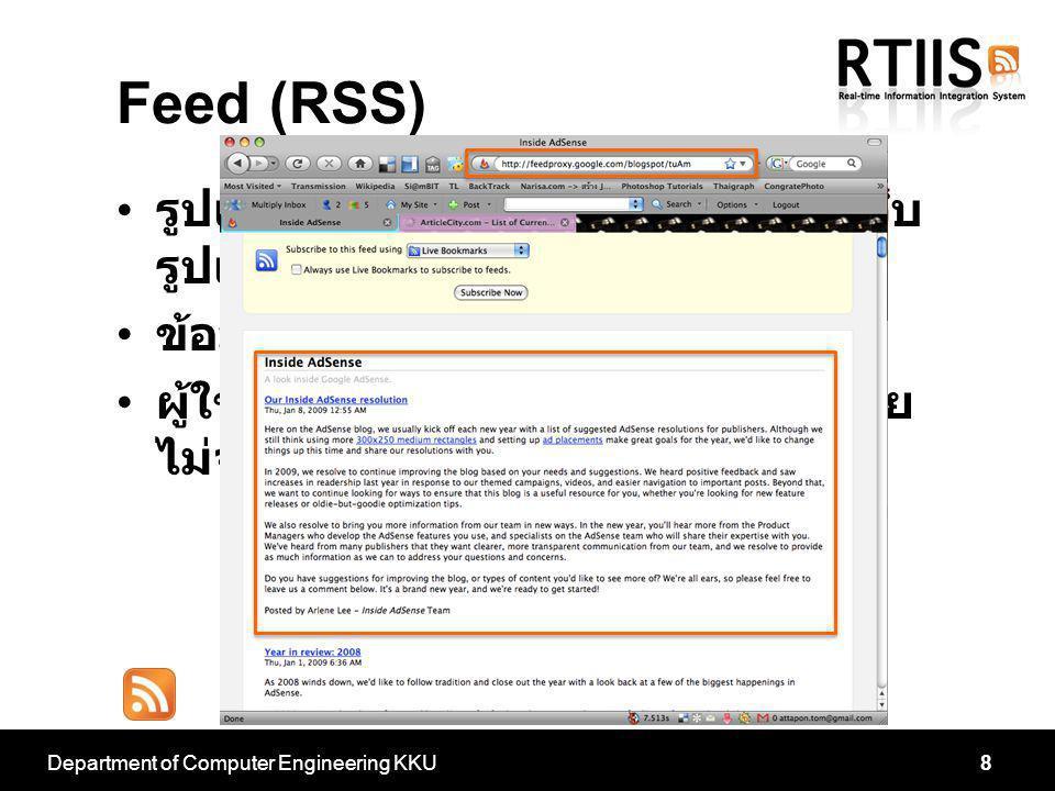 Feed (RSS) รูปแบบของการกระจายข้อมูลทางเว็บ รูปแบบหนึ่ง ข้อมูลอยู่ในรูปของเอ็กซ์เอ็มแอล ผู้ใช้ได้รับข้อมูลอัปเดตได้สะดวกโดย ไม่จำเป็นต้องเข้าไปยังเว็บไ