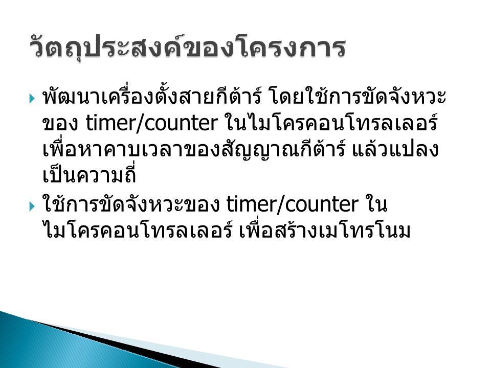  พัฒนาเครื่องตั้งสายกีต้าร์ โดยใช้การขัดจังหวะ ของ timer/counter ในไมโครคอนโทรลเลอร์ เพื่อหาคาบเวลาของสัญญาณกีต้าร์ แล้วแปลง เป็นความถี่  ใช้การขัดจังหวะของ timer/counter ใน ไมโครคอนโทรลเลอร์ เพื่อสร้างเมโทรโนม