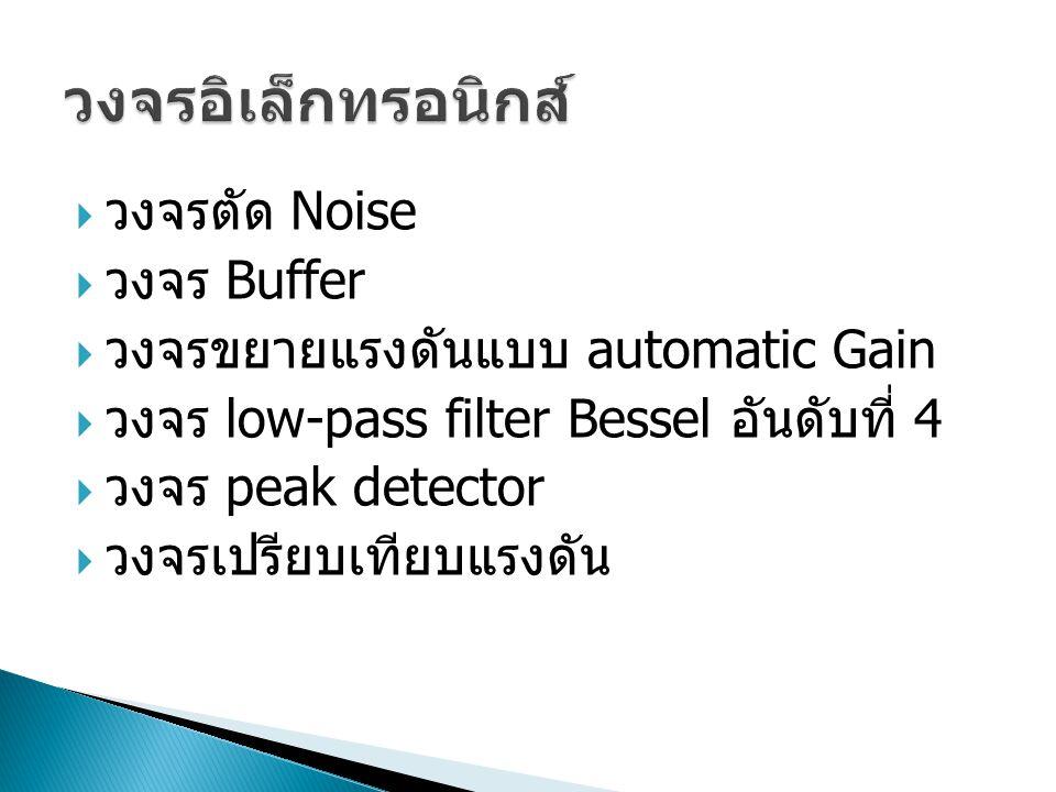  วงจรตัด Noise  วงจร Buffer  วงจรขยายแรงดันแบบ automatic Gain  วงจร low-pass filter Bessel อันดับที่ 4  วงจร peak detector  วงจรเปรียบเทียบแรงดั