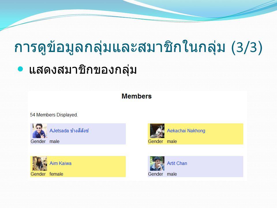 การดูข้อมูลกลุ่มและสมาชิกในกลุ่ม (3/3) แสดงสมาชิกของกลุ่ม