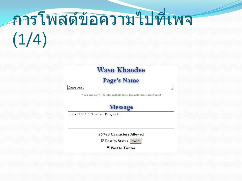 การโพสต์ข้อความไปที่เพจ (1/4)