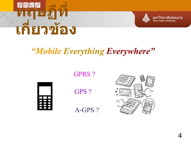 """ทฤษฏีที่ เกี่ยวข้อง """"Mobile Everything Everywhere"""" GPRS ? GPS ? A-GPS ? 4"""