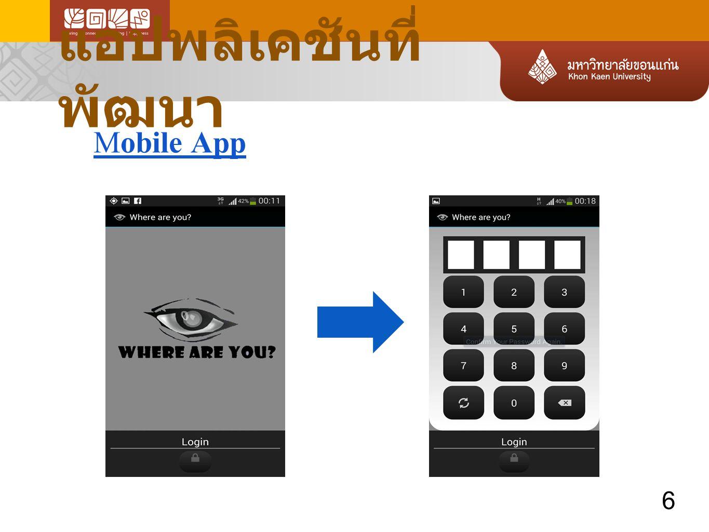 แอปพลิเคชันที่ พัฒนา Mobile App 7