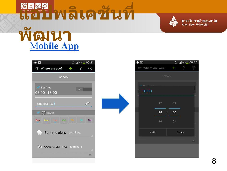 แอปพลิเคชันที่ พัฒนา Mobile App 9
